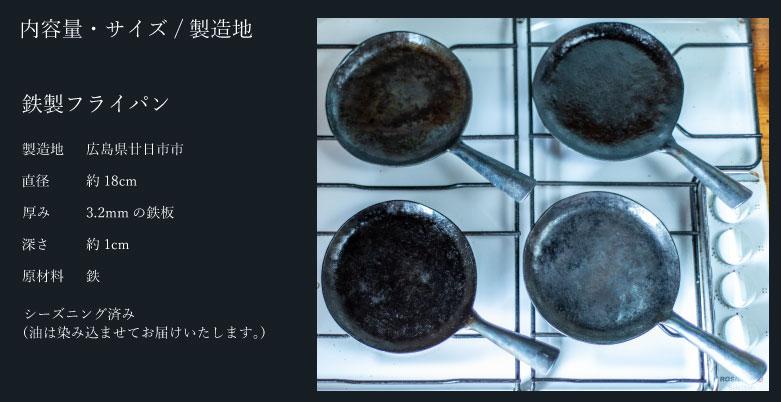 ゆきぱん 鉄製フライパンサイズ